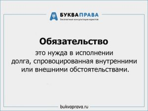 obyazatelstvo-chto-ehto