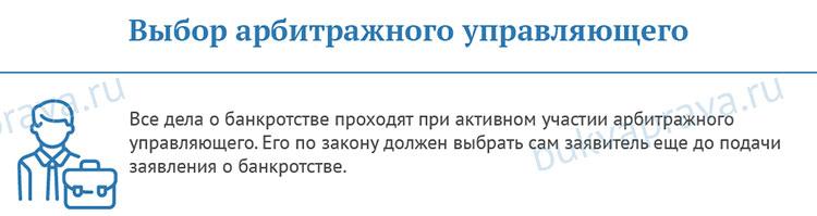 vybor-arbitrazhnogo-upravlyayushchego