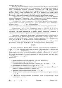 paragraf-7-zakona-o-bankrotstve-zastrojshchika
