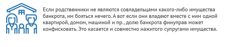 kakovy-posledstviya-bankrotstva-dlya-rodstvennikov