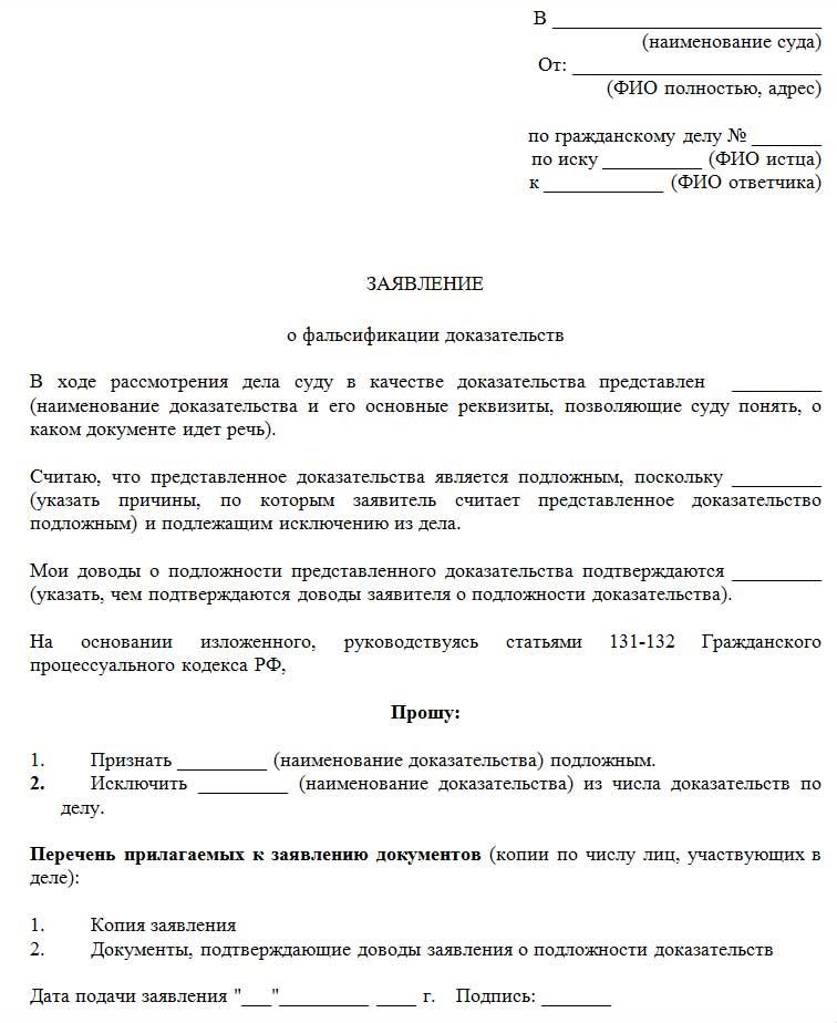 falsifikaciya-dokazatelstv-po-grazhdanskomu-delu