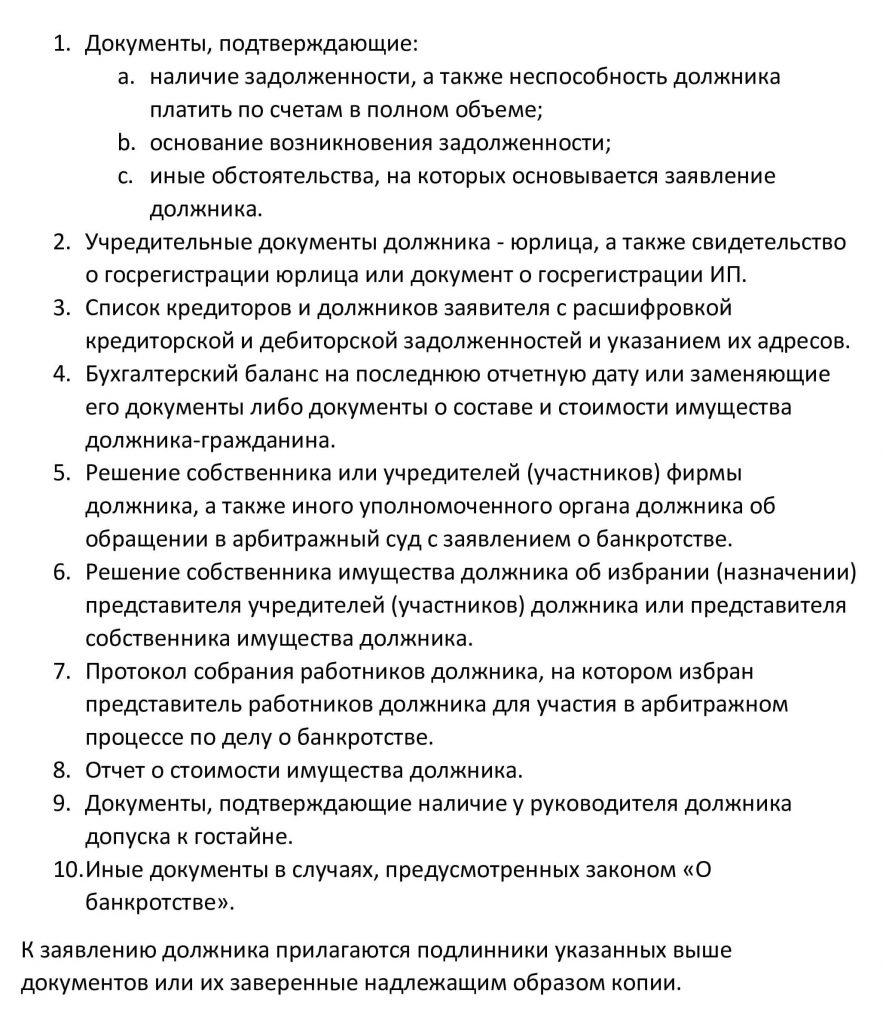 dokumenty-k-zayavleniyu-o-bankrotstve