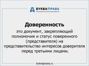 generalnaya-doverennost-na-avtomobil-s-pravom-prodazhi