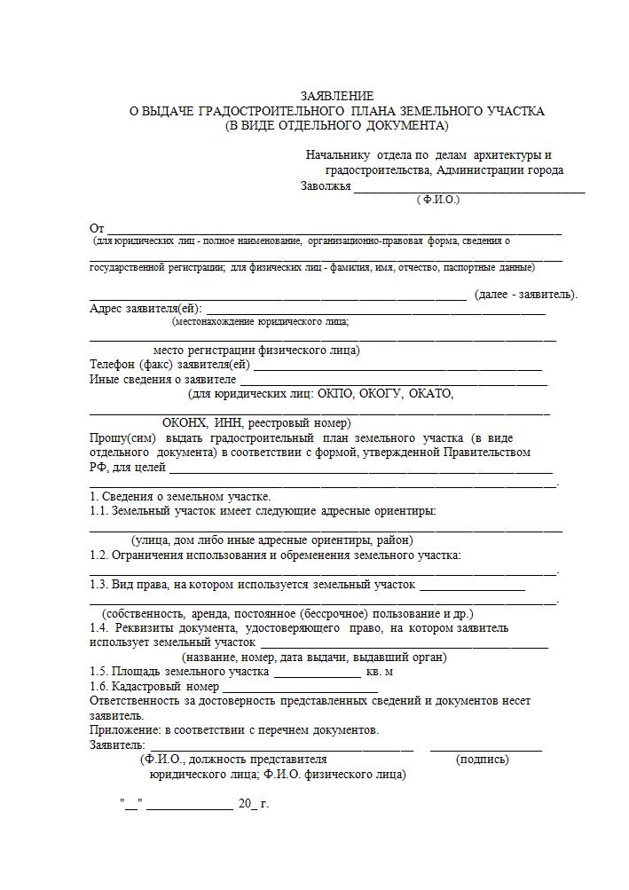 gradostroitelnyj-plan-zemelnogo-uchastka-obrazec