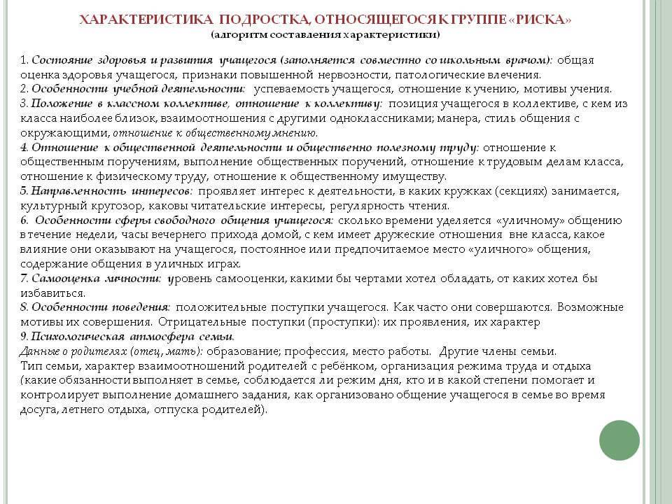 harakteristika-na-srednego-uchenika-2-klassa-nachalnoj-shkoly