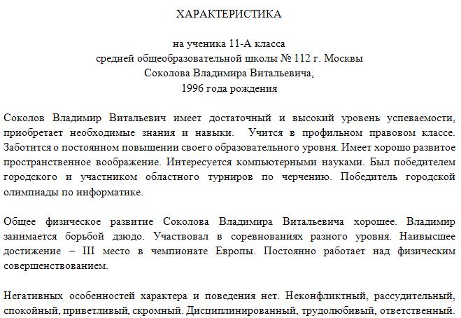 harakteristika-na-uchenika-5-klassa-so-srednimi-sposobnostyami