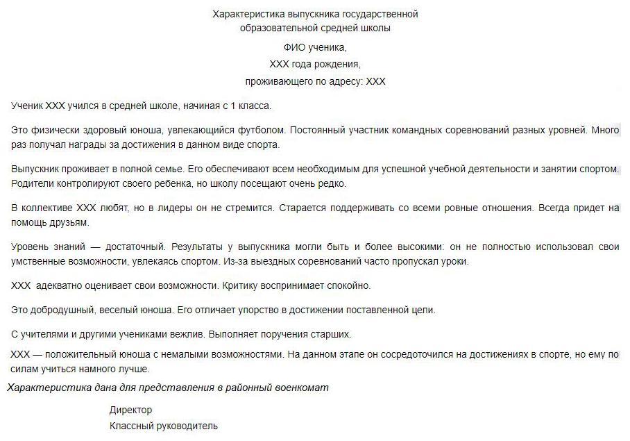 harakteristika-na-slabogo-uchenika-2-klassa
