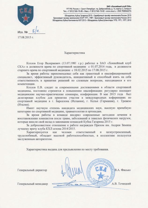 harakteristika-na-sportsmena-ot-trenera-gotovaya