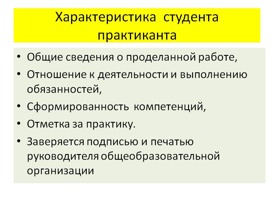 harakteristika-na-studenta-prohodivshego-pedagogicheskuyu-praktiku