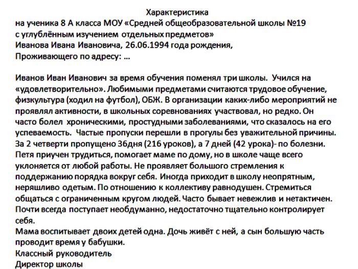 harakteristika-na-posredstvennogo-uchenika-9-klassa
