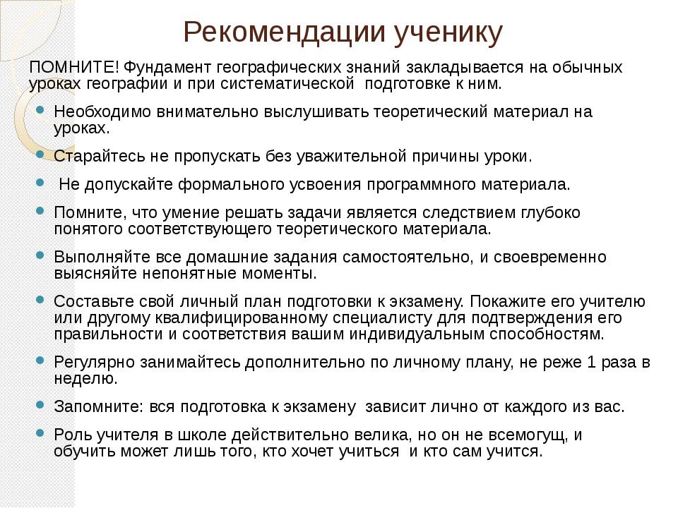 harakteristika-na-uchenika-2-klassa