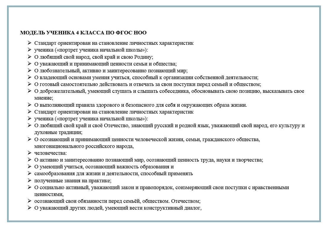 harakteristika-4-klassa-ot-klassnogo-rukovoditelya-gotovaya