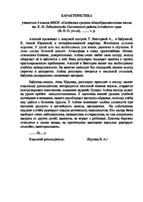 harakteristika-na-uchenika-4-klassa