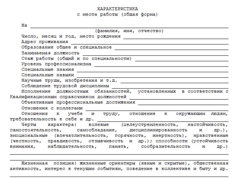 harakteristika-na-vospitatelya-dou-dlya-nagrazhdeniya-pochetnoj-gramotoj