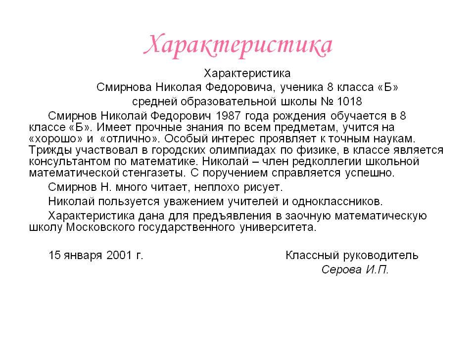 harakteristika-na-uchenika-8-klassa-ot-klassnogo-rukovoditelya-gotovaya