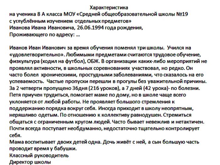 harakteristika-na-uchenicu-8-klassa-ot-klassnogo-rukovoditelya-gotovaya