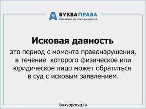 iskovaya-davnost