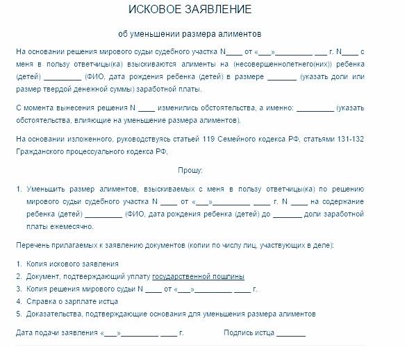 iskovoe-zayavlenie-ob-umenshenii-razmera-alimentov