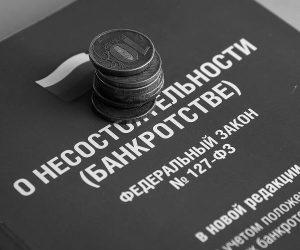 kak-obyavit-sebya-bankrotom