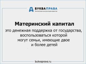 kak-mozhno-rasporyaditsya-materinskim-kapitalom