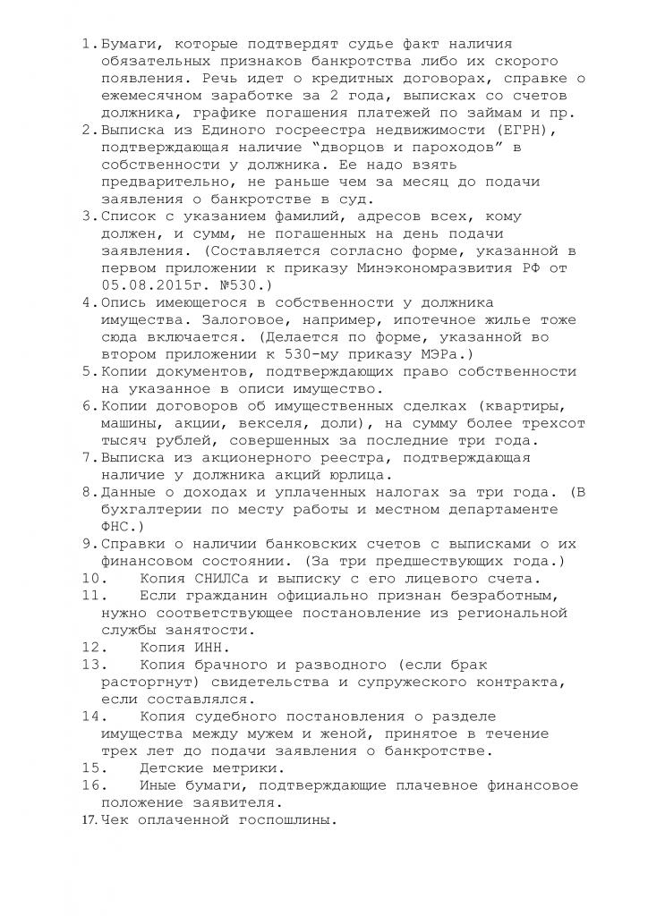 usloviya-bankrotstva-fizicheskih-lic-po-kreditam