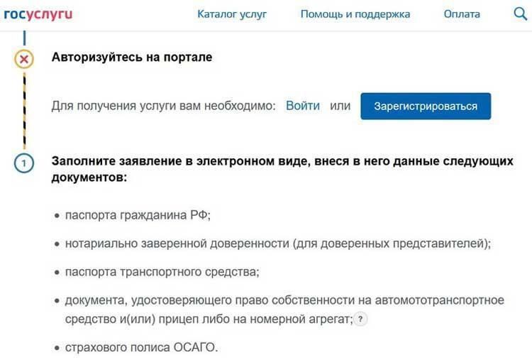poryadok-pereoformleniya-avtomobilya