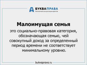 Maloimushchaya-sem'ya chto ehto oznachaet