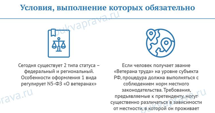 usloviya-vypolnenie-kotoryh-obyazatelno-dlya-zvanie-veterana-truda