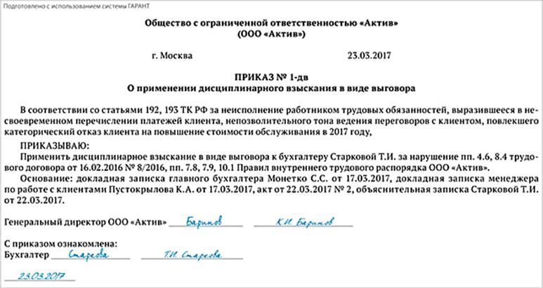 sroki-primeneniya-disciplinarnogo-vzyskaniya