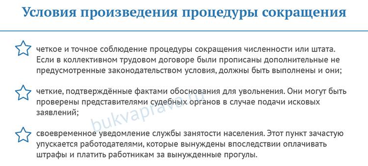 Usloviya provedeniya procedury sokrashcheniya