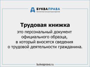 kak-proiskhodit-sokrashchenie-rabotnika-s-predpriyatiya-2019