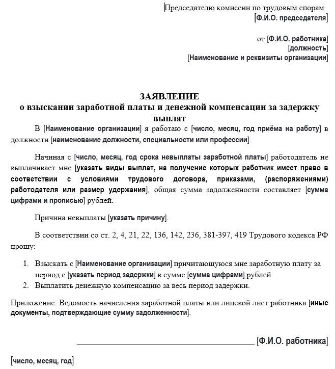 kalkulyator-za-zaderzhku-vyplaty-zarabotnoj-platy-2019