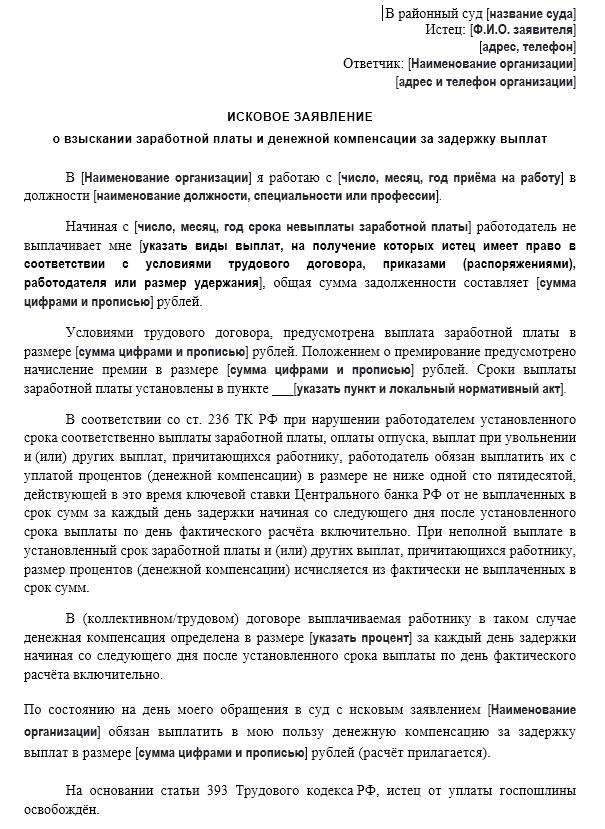 kompensaciya-za-zaderzhku-vyplaty-zarabotnoj-platy