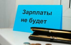srok-iskovoj-davnosti-po-zarabotnoj-plate