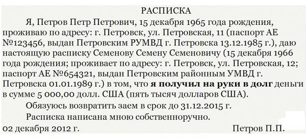 raspiska-v-poluchenii-denezhnyh-sredstv