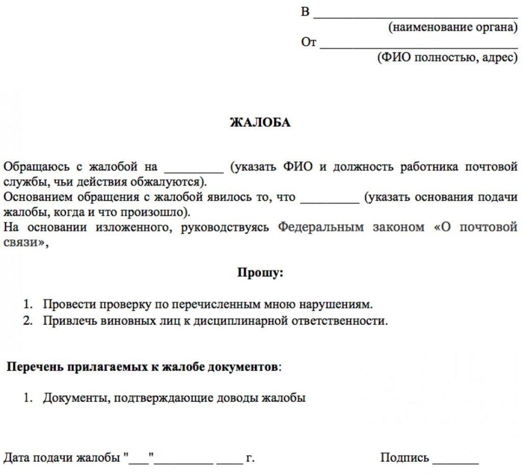 pochta-rossii-napisat'-zhalobu-oficial'nyj-sajt