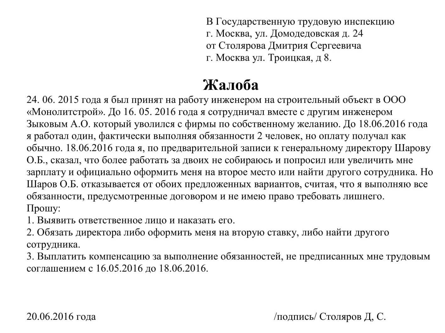 kak-napisat'-zayavlenie-v-prokuraturu-na-rabotodatelya