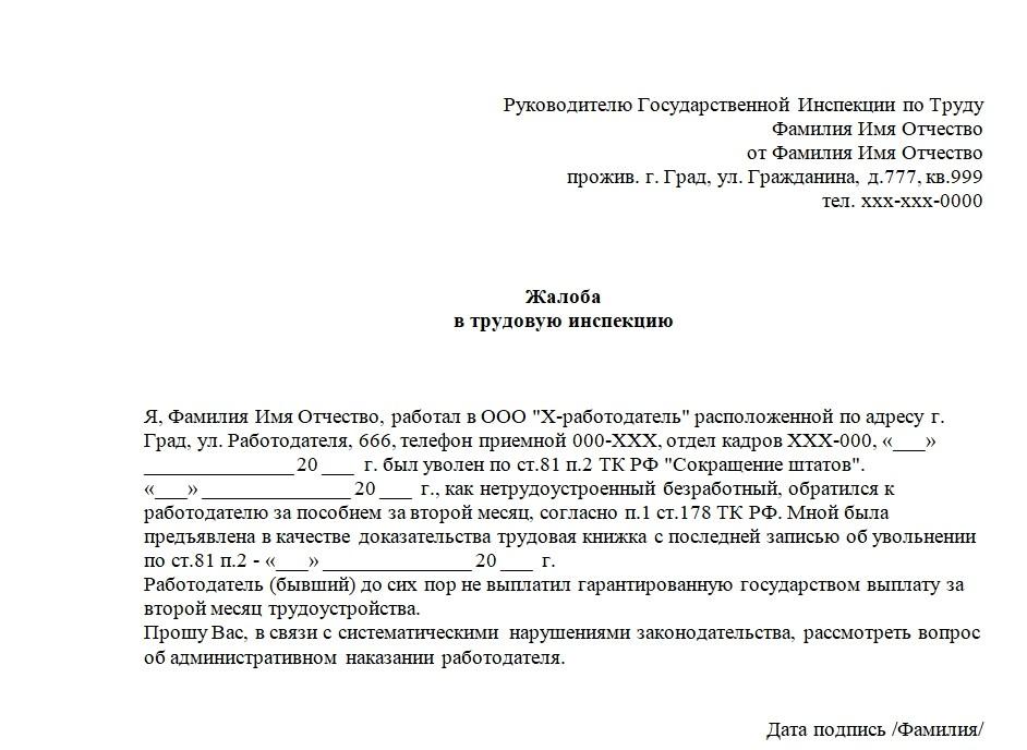 kak-pozhalovat'sya-v-prokuraturu-na-rabotodatelya