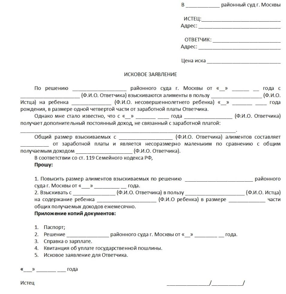isk-ob-uvelichenii-alimentov
