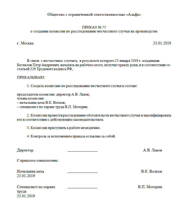 vyplaty-pri-proizvodstvennoj-travme-2019