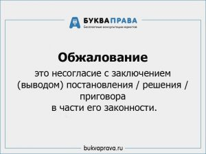 kuda-zhalovatsya-na-rabotodatelya