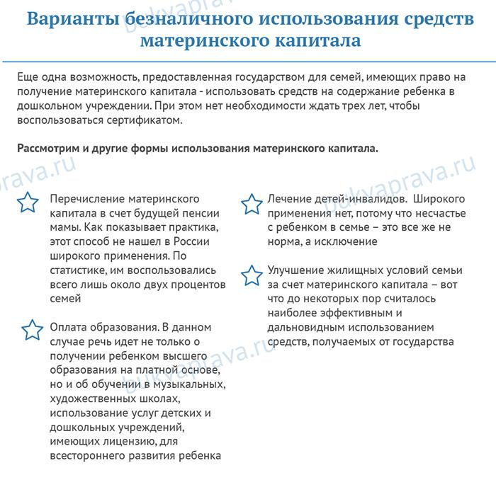 Varianty-beznalichnogo-ispol'zovaniya-sredstv-materinskogo-kapitala
