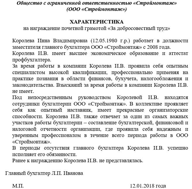 harakteristika-na-rabotnika-dlya-nagrazhdeniya-pochetnoj-gramotoj-obrazec