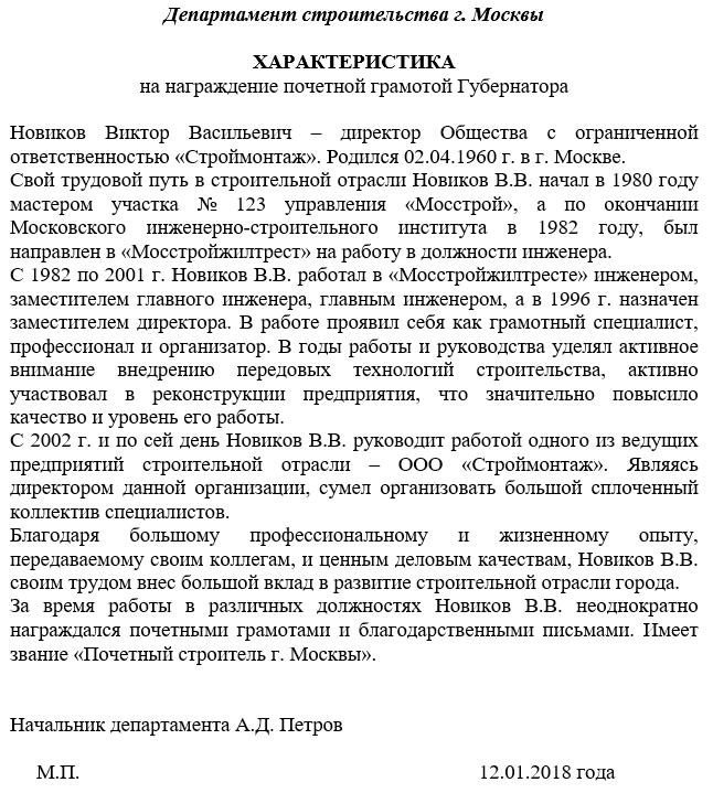 obrazec-harakteristiki-na-rabotnika-dlya-nagrazhdeniya-pochetnoj-gramotoj