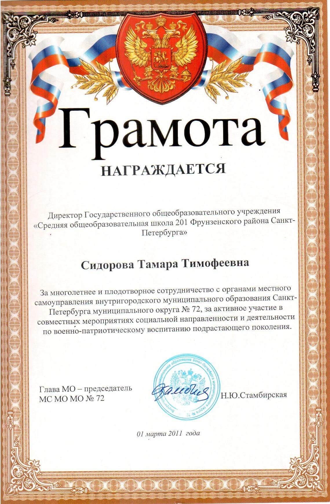 harakteristika-dlya-nagrazhdeniya