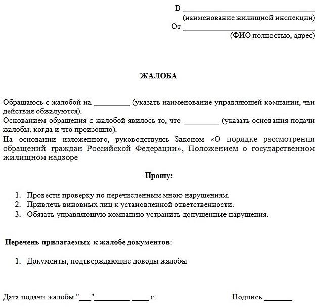 Obrazec zhaloby na upravlyayushchuyu kompaniyu