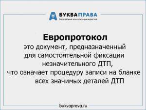 obrazec-zapolneniya-evroprotokola