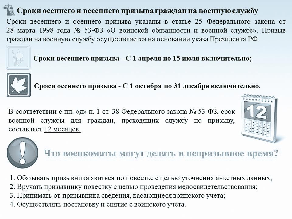 sroki-prizyvnoj-kompanii-v-armiyu