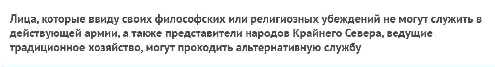 alternativnaya-grazhdanskaya-sluzhba