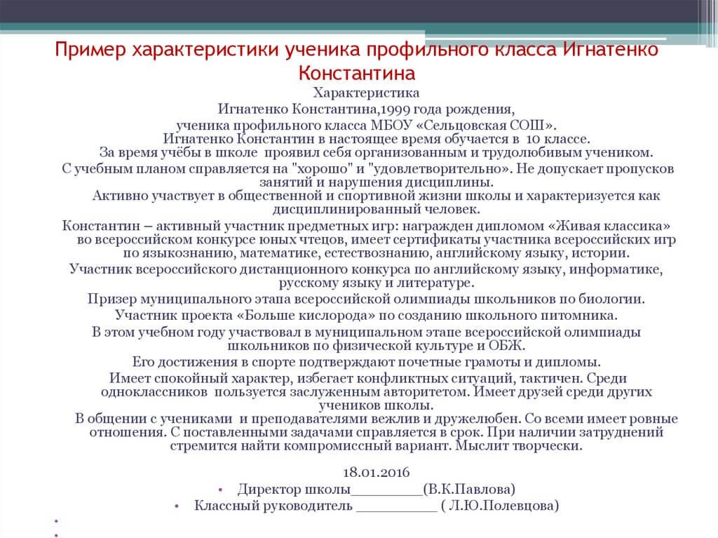 psihologicheskaya-harakteristika-lichnosti-obrazec